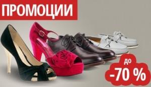 намаления на обувки